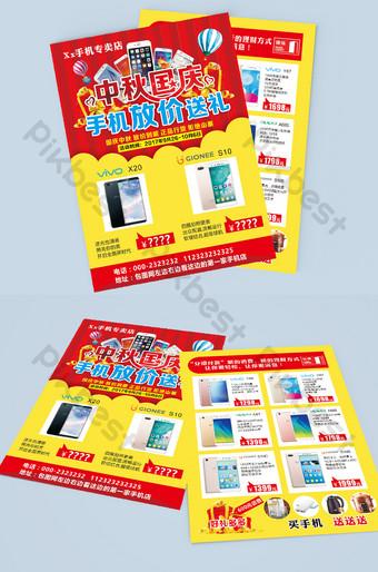 Conception de dépliant de promotion de prix de téléphone mobile Happy National Day Mid Autumn Festival Modèle CDR