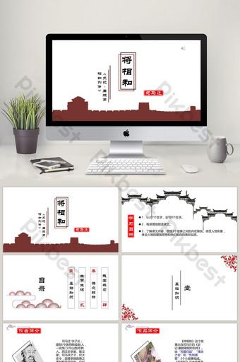 中國風五年級將上課並公開課ppt模板 PowerPoint 模板 PPTX