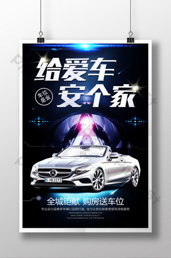 for the car to set up a real estate parking space poster Template PSD
