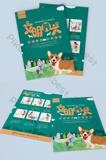 簡潔創意的文明犬種宣傳單張設計 模板 PSD