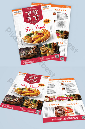 Dépliant promotionnel concis et élégant de l'événement du restaurant buffet de fruits de mer Modèle PSD