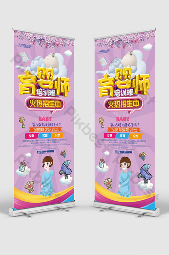 Baby Nursery Training Class Admissions Promotion X Banner Roll-up Template PSD