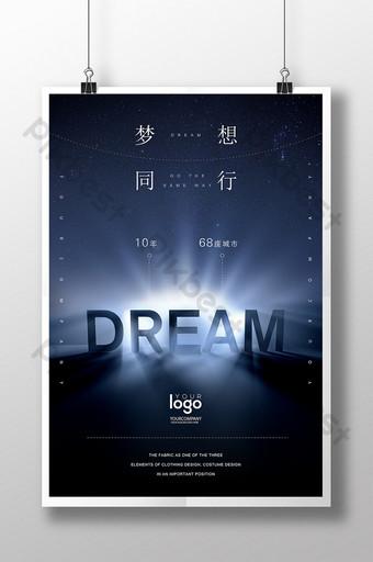 立體字企業文化海報 模板 PSD