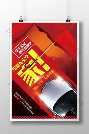 creative for the car to set up a real estate parking space poster design Template PSD