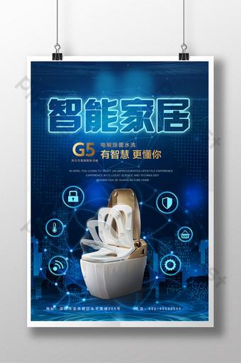 cartel de casa inteligente de sentido de tecnología azul Modelo PSD
