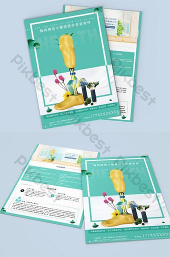 Brochure d'équipement médical frais et à la mode simple Modèle PSD
