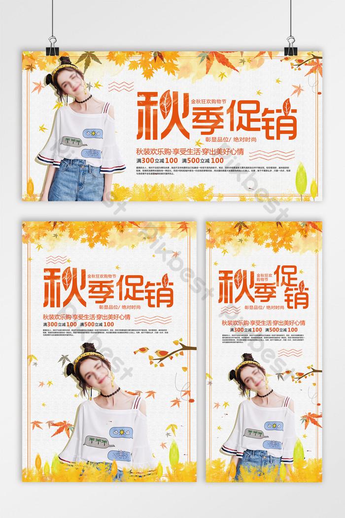 Art illustration Autumn Autumn Sale Promotional Posters Exhibition ...