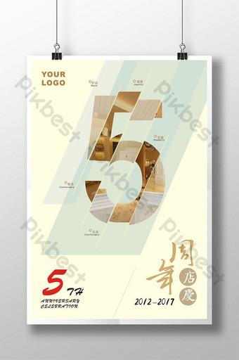 簡約裝飾行業五週年店慶海報 模板 CDR