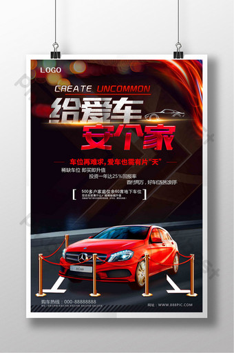 creative for the car to set up a real estate parking space poster publicity design Template PSD