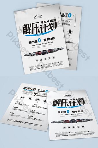 租車減壓計劃彩頁 模板 CDR
