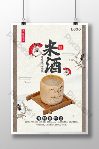 cartel de la cultura de la elaboración del vino de arroz puro de estilo chino psd Modelo PSD