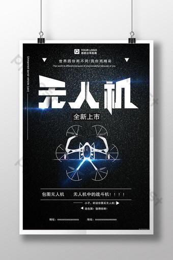 技術感無人機新產品發布海報設計 模板 PSD