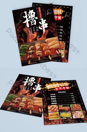 Conception de flyer spécial barbecue Modèle PSD