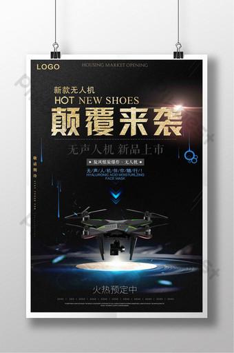 技術無人機技術海報設計 模板 PSD