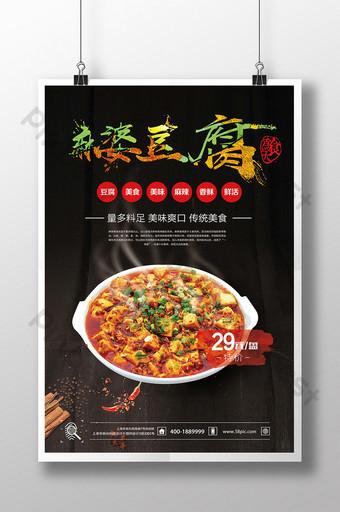 الإبداعية تصميم ملصق صناعة المواد الغذائية مابو التوفو قالب PSD