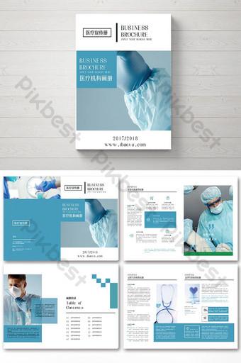 كتيب مؤسسة طبية زرقاء فاتحة قالب PSD