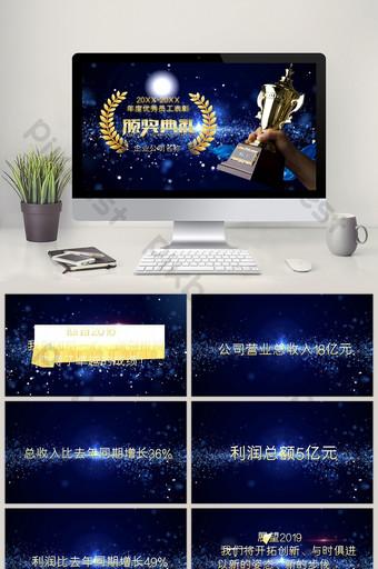 企業年會頒獎典禮晚會藝術表演ppt模板 PowerPoint 模板 PPTX