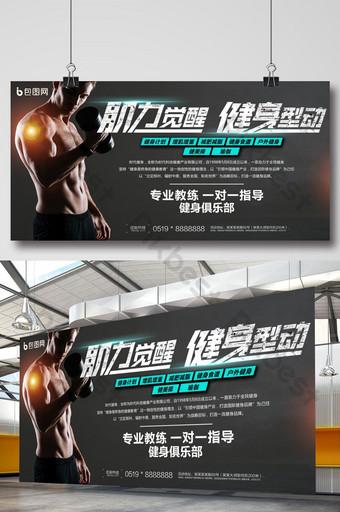 Panneau d'exposition de sports de gymnastique de type de remise en forme d'éveil de force musculaire Modèle PSD