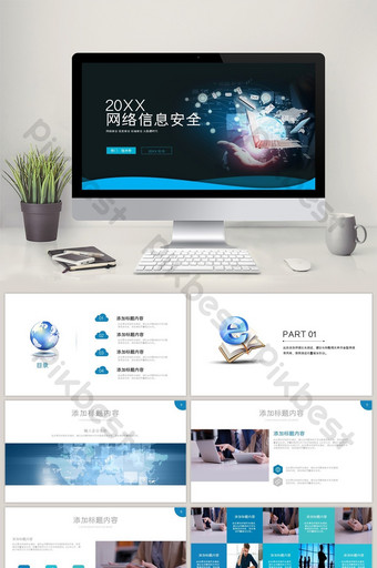 Blue network security information big data cloud service ppt template PowerPoint Template PPTX