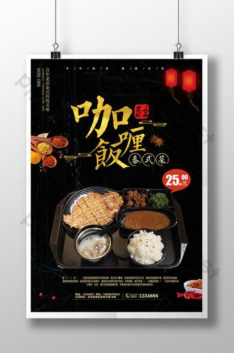 cartel de la cocina tailandesa de arroz al curry psd Modelo PSD