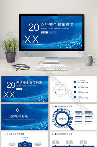 Cyber security information PPT template PowerPoint Template PPTX