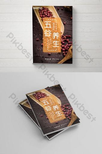 餐飲五穀健康圖片宣傳冊企業品牌推廣封面設計 模板 PSD