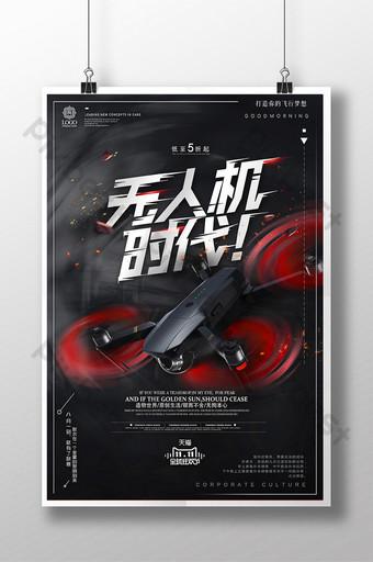 創意技術風格無人機海報設計 模板 PSD