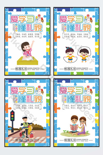 四件套卡通學校文明禮儀標語 模板 PSD