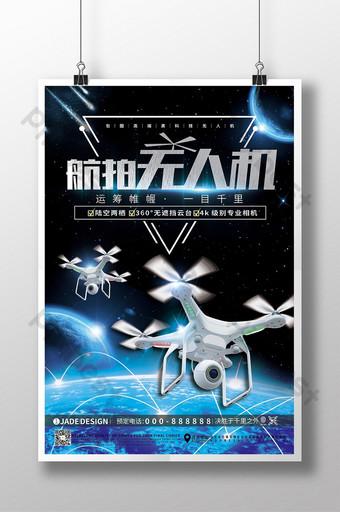 炫酷高端藍色科技無人機促銷海報 模板 PSD