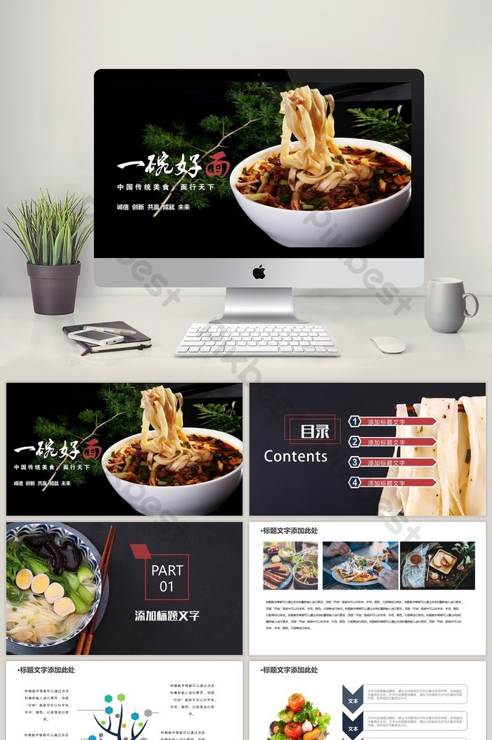 A bowl of good-looking restaurant food marketing PPT