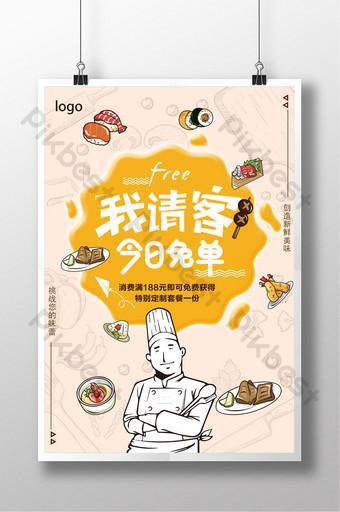 我今天請免費訂購平面卡通插圖美食海報 模板 PSD