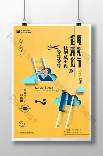 Affiche de conception d'atelier créatif jaune et noir de mise en page créative Modèle PSD