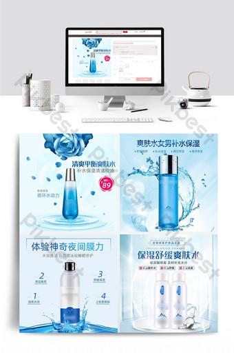 الأزرق الفاتح الصغيرة الطازجة الحبر منتجات العناية بالبشرة قالب الصورة الرئيسية التجارة الإلكترونية قالب PSD
