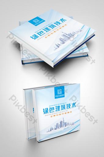 كتيب التكنولوجيا تصميم غلاف ترويج العلامة التجارية للشركات قالب PSD