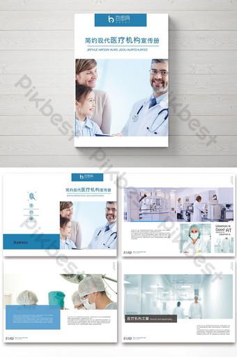 كتيب دعاية مؤسسة طبية بسيطة وحديثة قالب PSD
