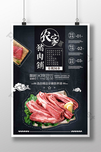 Pork Shop Farm Pig Propaganda Poster Template PSD