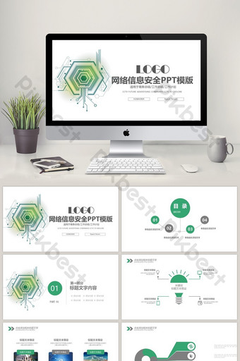 Green network information security promotion PPT template PowerPoint Template PPTX