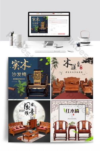 النمط الصيني النمط الكلاسيكي والأثاث الخشب الصلب الصورة الرئيسية مديرية الأمن العام التجارة الإلكترونية قالب PSD