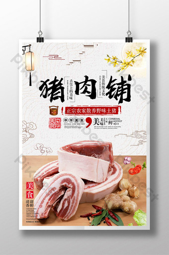 Chinese style pork shop farm pig poster Template PSD