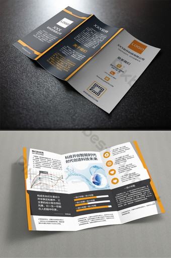 黑金科技產品三摺頁 模板 AI