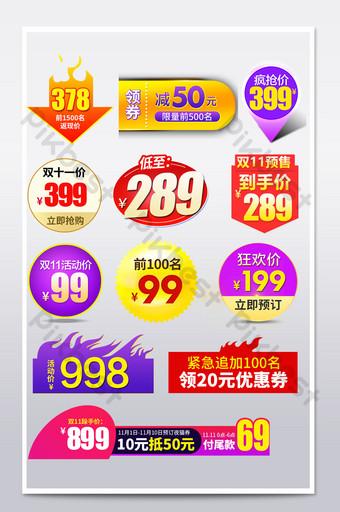 الصورة الرئيسية للتجارة الإلكترونية من خلال علامات أسعار القطار الترويجية التجارة الإلكترونية قالب PSD
