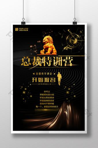 特殊培訓班的企業高管和首席執行官的招生海報設計 模板 PSD