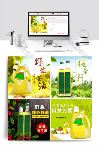 Tmall Oil Press Dining Camellia Seed Main Map Through Train Template E-commerce Template PSD