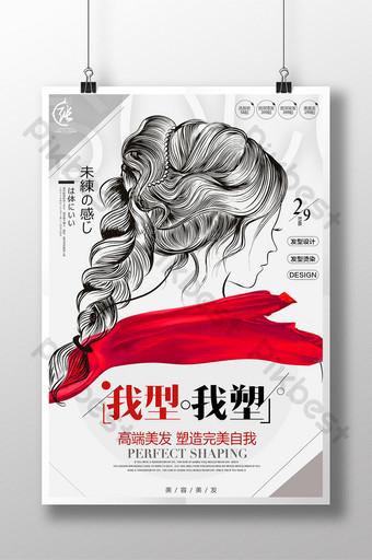 簡約時尚美髮我的風格塑料創意海報 模板 PSD