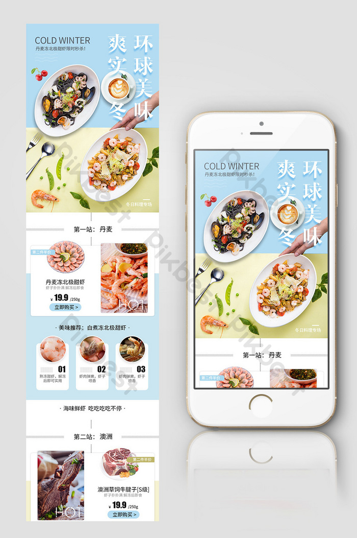 simple at sariwang istilong template ng homepage ng mobile na pagkain
