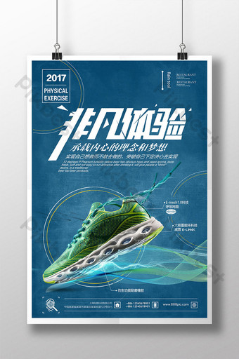 Simple fashion technology sports shoes promotion poster Template PSD