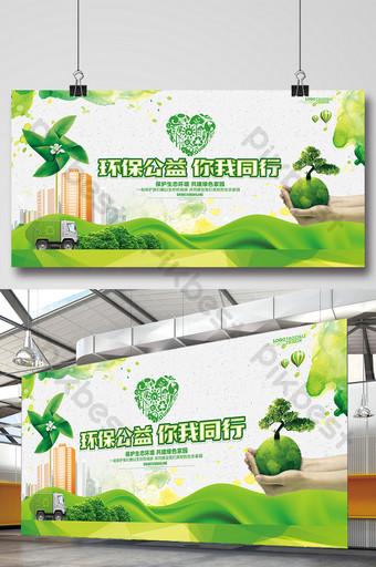 حماية البيئة الخضراء موجزة الرفاهية العامة أنت وأنا لوحة معرض الحماية قالب PSD