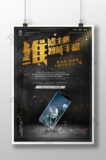 Conception d'affiche professionnelle de réparation de téléphone portable iphone8 Modèle PSD
