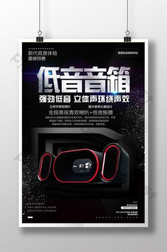 藍牙耳機無線藍牙音箱音樂海報設計 模板 PSD