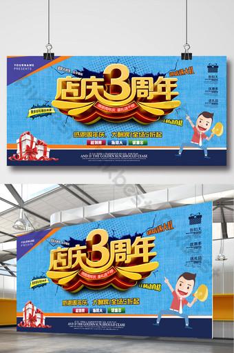 店慶三週年購物中心促銷海報模板 模板 PSD